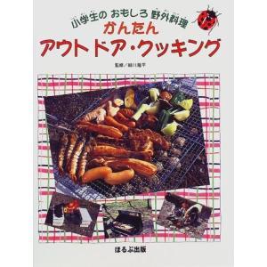 (単品)かんたんアウトドア・クッキング―小学生のおもしろ野外料理|book-station