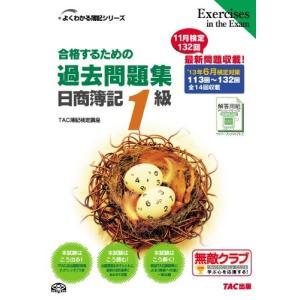 (単品)'13年6月検定対策_合格するための過去問題集_日商簿記1級_(よくわかる簿記シリーズ) book-station