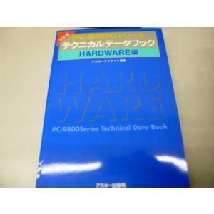 (単品)PC-9800シリーズテクニカルデータブック_(HARDWARE編)