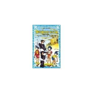 ※ 商品画像はイメージです。  ISBN/JAN/EAN:9784061484825  コンディショ...