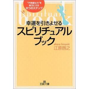 ※ 商品画像はイメージです。  ISBN/JAN/EAN:9784837960829  コンディショ...