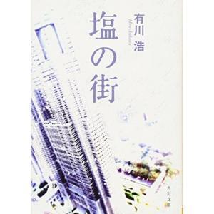塩の街 (角川文庫)/d1011の商品画像 ナビ