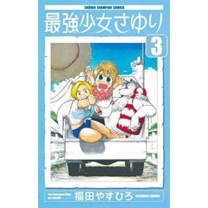 (単品)最強少女さゆり_3_(少年チャンピオン・コミックス)(秋田書店)