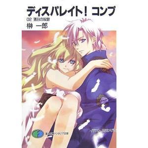(単品)ディスパレイト!コンプ〈02〉落日の双銀_(富士見ファンタジア文庫)|book-station