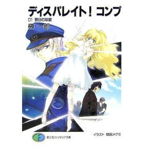(単品)ディスパレイト!コンプ〈01〉昔日の双銀_(富士見ファンタジア文庫)|book-station