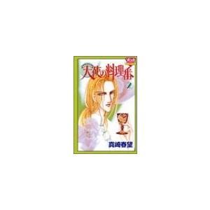 (単品)天使の料理番_2_(ボニータコミックス)|book-station