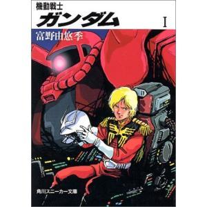 (単品)機動戦士ガンダム〈1〉_(角川文庫―スニーカー文庫)|book-station