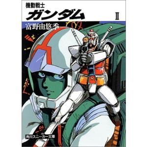 (単品)機動戦士ガンダム〈2〉_(角川文庫―スニーカー文庫)|book-station