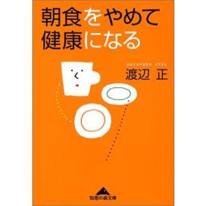 (単品)朝食をやめて健康になる_(知恵の森文庫)|book-station
