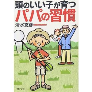 (単品)頭のいい子が育つパパの習慣_(PHP文庫)(PHP研究所)|book-station