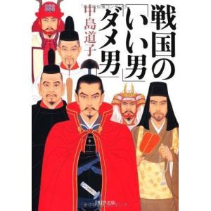 (単品)戦国の「いい男」「ダメ男」_(PHP文庫)(PHP研究所)|book-station