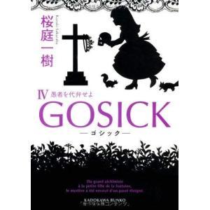 (単品)GOSICK_IV-ゴシック・愚者を代弁せよ-_(角川文庫)(角川書店(角川グループパブリッ...