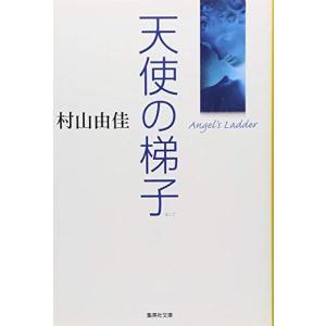 (単品)天使の梯子_Angel's_Ladder_(集英社文庫)(集英社)