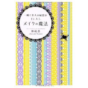 一瞬で美人の秘密が手に入るメイクの魔法    / 神崎恵  著 - KADOKAWAの商品画像|ナビ