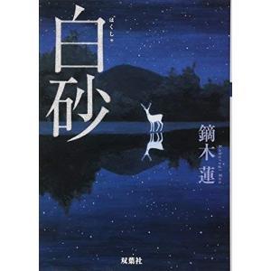 (単品)白砂_(双葉文庫)|book-station
