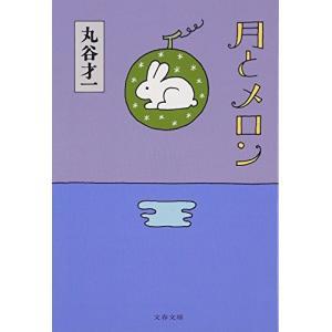 (単品)月とメロン_(文春文庫)