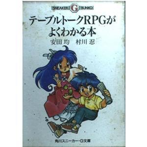 (単品)テーブルトークRPGがよくわかる本_(角川スニーカー・G文庫)|book-station
