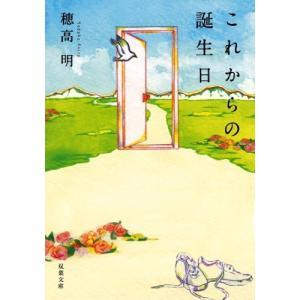 (単品)これからの誕生日_(双葉文庫)|book-station