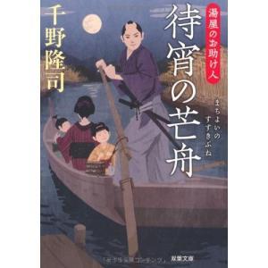 (単品)待宵の芒舟-湯屋のお助け人(4)_(双葉文庫)|book-station