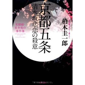 (単品)名探偵・星井裕の事件簿_京都五条清水坂悲恋の殺意_(双葉文庫)|book-station