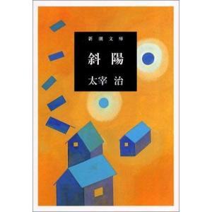 (単品)斜陽_(新潮文庫)