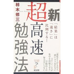 (単品)新超高速勉強法_(リュウ・ブックス_アステ新書)