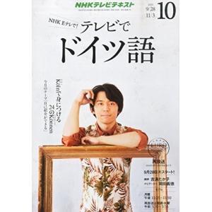 (雑誌)NHKテレビ_テレビでドイツ語_2015年_10_月号(NHK出版)|book-station