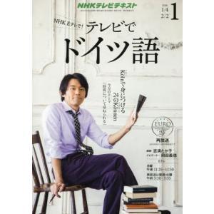 (雑誌)NHKテレビ_テレビでドイツ語_2016年_01_月号(NHK出版)|book-station