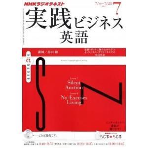 (雑誌)NHK_ラジオ_実践ビジネス英語_2012年_07月号(NHK出版)|book-station