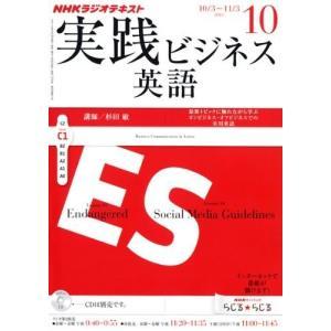 (雑誌)NHK_ラジオ_実践ビジネス英語_2012年_10月号(NHK出版)|book-station