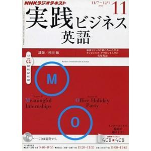 (雑誌)NHK_ラジオ_実践ビジネス英語_2012年_11月号(NHK出版)|book-station