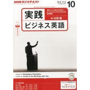 (雑誌)NHK_ラジオ_実践ビジネス英語_2013年_10月号(NHK出版)|book-station