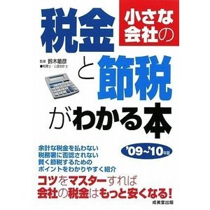 ※ 商品画像はイメージです。  ISBN/JAN/EAN:9784415306599  コンディショ...