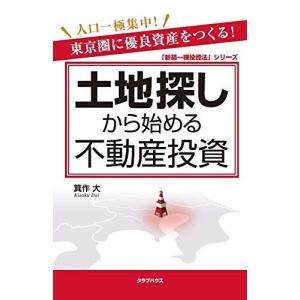 ※ 商品画像はイメージです。  ISBN/JAN/EAN:9784906496563  コンディショ...