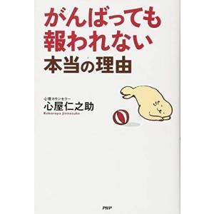 ※ 商品画像はイメージです。  ISBN/JAN/EAN:9784569817101  コンディショ...