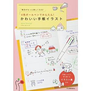 ボールペンでイラスト 手帳の商品一覧 通販 Yahooショッピング