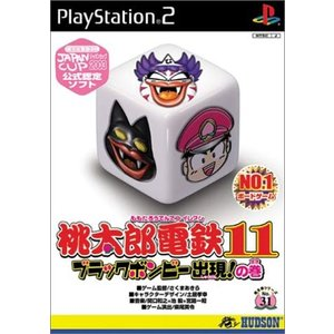 (GAME)桃太郎電鉄11_ブラックボンビー出現の巻_(Playstation2)|book-station