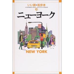 (単品)ニューヨーク_(いい旅・街歩き)