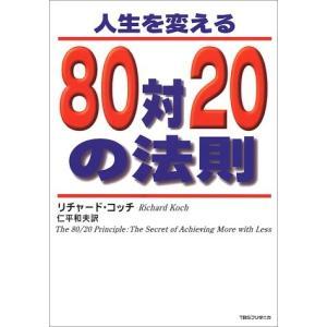 (単品)人生を変える80対20の法則