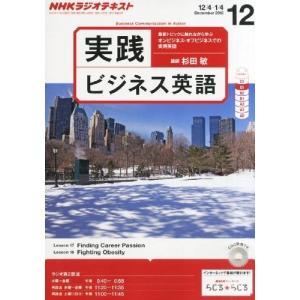 (雑誌)NHK_ラジオ_実践ビジネス英語_2013年_12月号(NHK出版)|book-station
