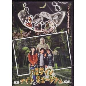 (DVD)ハロウィンナイトミュージアム