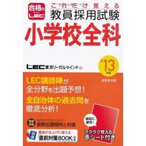 ※ 商品画像はイメージです。  ISBN/JAN/EAN:9784415211671  コンディショ...