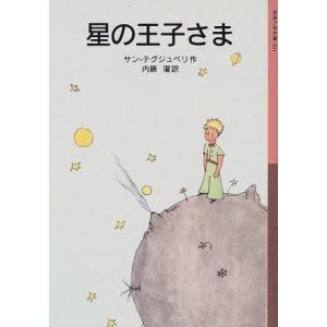 (単品)星の王子さま_(岩波少年文庫_(001))(岩波書店)