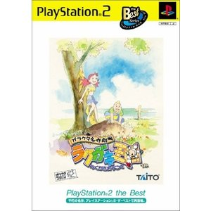 (GAME)ガラクタ名作劇場_ラクガキ王国_PlayStation_2_the_Best(タイトー)|book-station