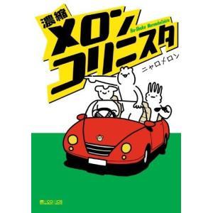 (単品)濃縮メロンコリニスタ_(マイクロマガジン☆コミックス)(マイクロマガジン社)