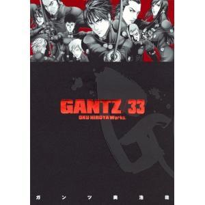 (単品) GANTZ_33_ (ヤングジャンプコミックス) (集英社)の商品画像|ナビ