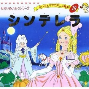 (ムック)シンデレラ_(よい子とママのアニメ絵本_18_せかいめいさくシリーズ)(ブティック社)|book-station