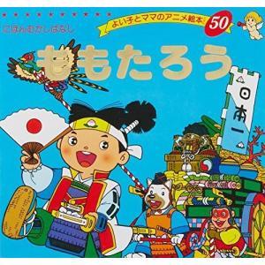 (ムック)ももたろう_(よい子とママのアニメ絵本_50_にほんむかしばなし)(ブティック社)|book-station