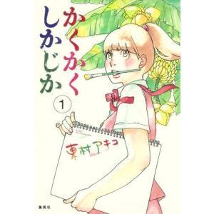 (単品)かくかくしかじか_1_(愛蔵版コミックス)|book-station