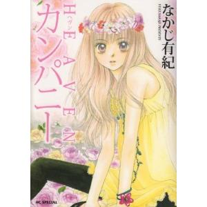 (単品)HEAVENカンパニー_(花とゆめCOMICS)